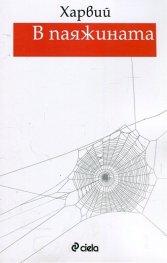В паяжината
