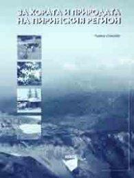 За хората и природата на Пиринския регион