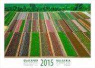 Стенен календар 2015: България от птичи поглед