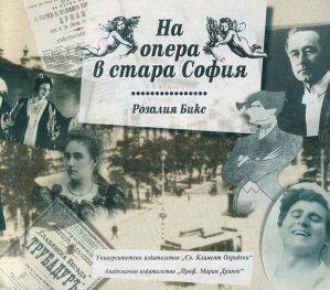 На опера в стара София