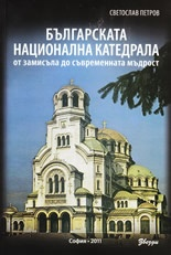 Българската национална катедрала