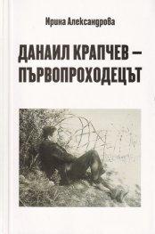 Данаил Крапчев - първопроходецът
