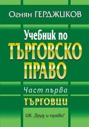 Учебник по Търговско право Ч.1: Търговци