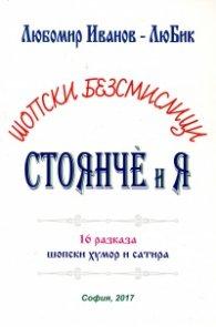 Шопски безсмислици: Стоянче и Я (16 разказа шопски хумор и сатира)