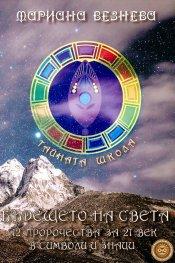 Бъдещето на света: 12 пророчества за 21 век в символи и знаци