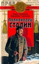 Полководец Сталин