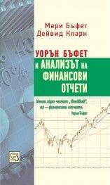 Уорън Бъфет и анализът на финансови отчети