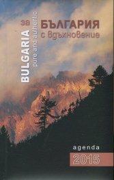 Календар бележник 2015: За България с вдъхновение