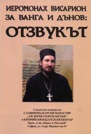 Отзвукът. Йеромонах Висарион за Ванга и Дънов