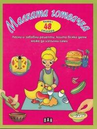 Малката готвачка. Книжка с 48 стикера