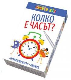 Колко е часът? Активни карти