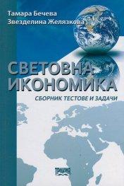 Световна икономика. Сборник тестове и задачи