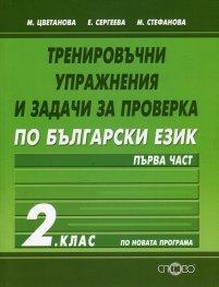 Тренировъчни упражнения и задачи за проверка по български език 2.клас/ Първа част