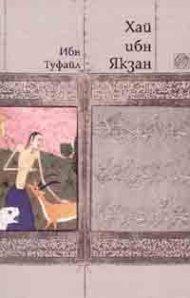 Хай ибн Якзан