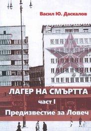 Лагер на смъртта ч. 1 Предизвестие за Ловеч