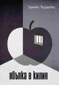 Ябълка в килия