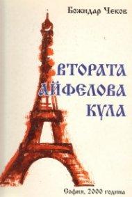 Втората Айфелова кула
