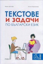 *Текстове и задачи по български език за 6 клас
