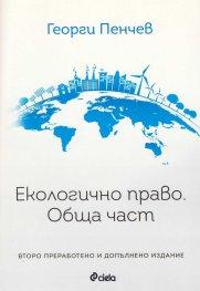 Екологично право. Обща част (второ преработено и допълнено издание)