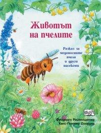 Животът на пчелите