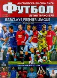 Сп. Футбол Бр.1/2014: Английска висша лига - летни трансфери