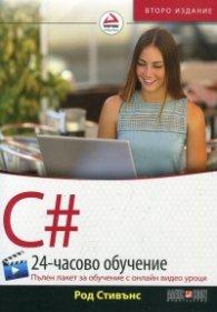 C#: 24-часово обучение (Пълен пакет за обучение с онлайн видео уроци)