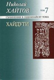 Съчинения в 17 тома Т.7: Хайдути/ твърда корица