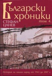 Български хроники Т.4/ Твърда корица