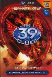 39 ключа Кн.5: Черният кръг