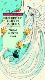 Шекспирови пиеси за деца/ Златни детски книги
