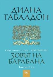 """Зовът на барабана Кн.4 от епоса """"Друговремец"""". Комплект в два тома"""