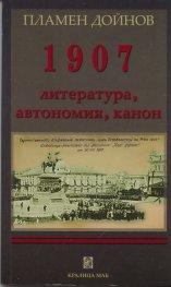 1907: Литература, автономия, канон