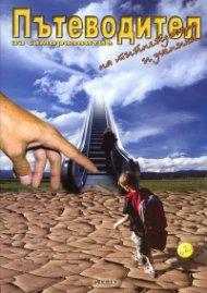 Пътеводител за саморазвитие на тийнейджъра и ученика/ Учебно помагало за гимназиален етап на училищата