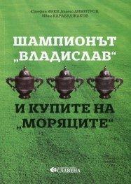 """Шампионът """"Владислав"""" и купите на """"моряците"""""""