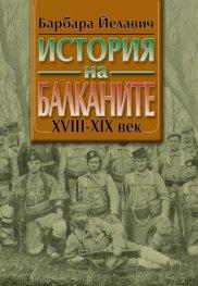 История на Балканите /XVIII-XX век/; Т..1-2
