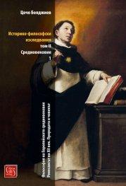 Историко-философски изследвания Т.II: Средновековие Ч.1