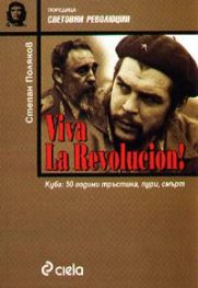 Viva la Revolucion! Куба: 50 години тръстика, пури, смърт