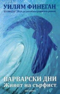 Варварски дни. Живот на сърфист