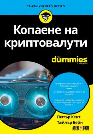 Копаене на криптовалути for Dummies