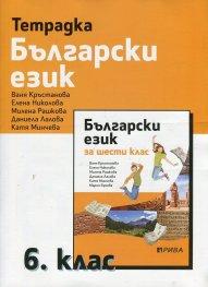 Тетрадка по Български език за 6 клас
