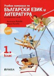 Учебно помагало по Български език и литература за 1 клас (за избираемите часове по новата програма)