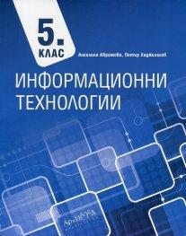 Информационни технологии 5 клас