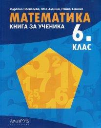 Математика за 6 клас. Книга за ученика