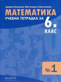 Учебна тетрадка по математика за 6 клас №1