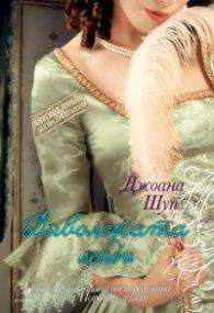 """Дяволската лейди: кн.3 от поредицата """"Порочни лъжи"""""""