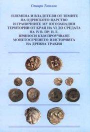 Племена и владетели от земите на Одриското цар-во от края на VІ до ІV в.пр.н.е.