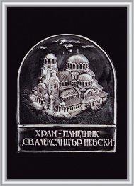 """Плакет """"Храм-паметник """"Св. Александър Невски"""""""