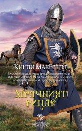 Мрачният рицар Кн.5 от Братството на меча