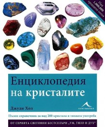 Енциклопедия на кристалите