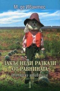 Закъснели разкази от равнината (татарски небивалици)